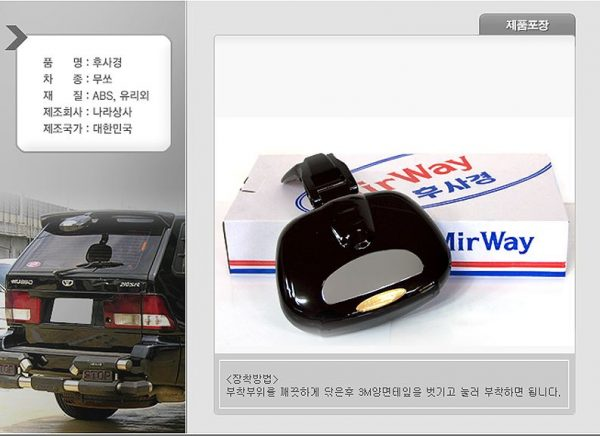 Rear View Mirror Car Accessory Ssangyong MUSSO ALL
